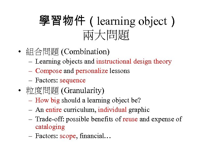 學習物件(learning object) 兩大問題 • 組合問題 (Combination) – Learning objects and instructional design theory –