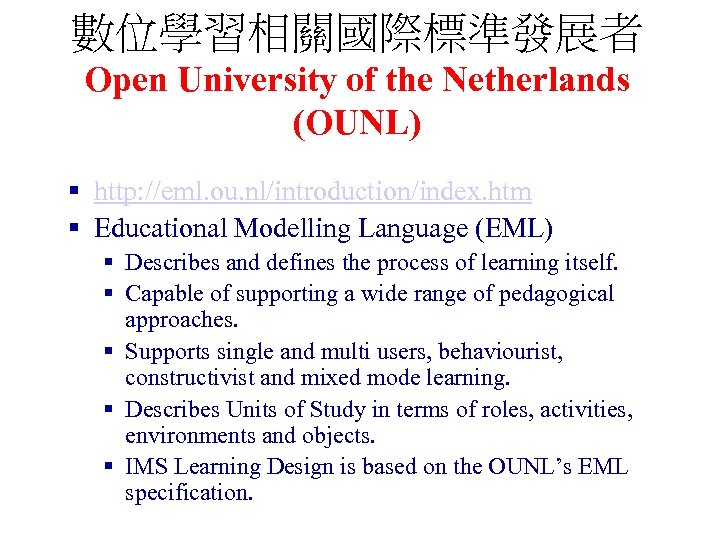 數位學習相關國際標準發展者 Open University of the Netherlands (OUNL) § http: //eml. ou. nl/introduction/index. htm §