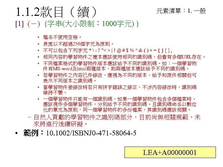 1. 1. 2款目(續) 元素清單: 1. 一般 [1] (-) {字串(大小限制: 1000字元) } • • •