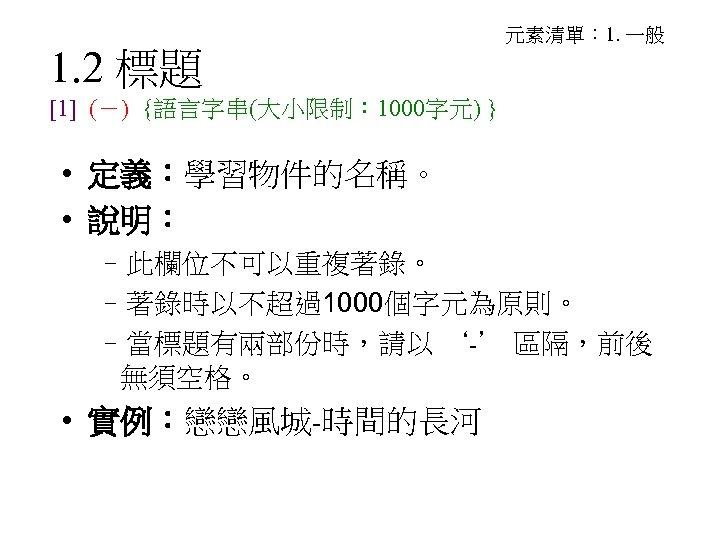 1. 2 標題 元素清單: 1. 一般 [1] (-) {語言字串(大小限制: 1000字元) } • 定義:學習物件的名稱。 •