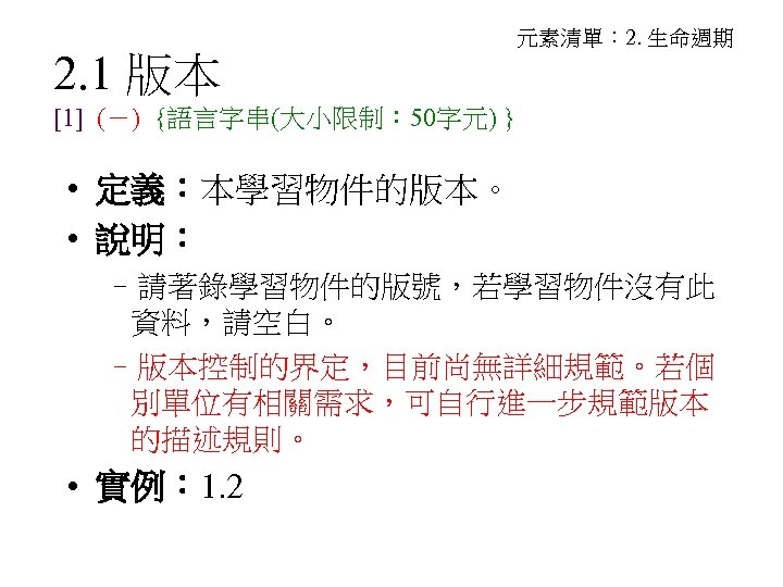 2. 1 版本 元素清單: 2. 生命週期 [1] (-) {語言字串(大小限制: 50字元) } • 定義:本學習物件的版本。 •