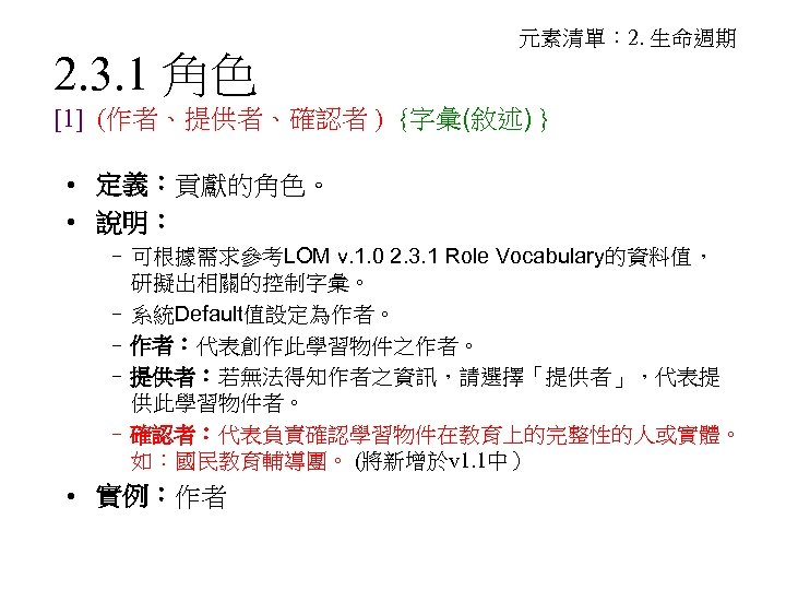 2. 3. 1 角色 元素清單: 2. 生命週期 [1] (作者、提供者、確認者 ) {字彙(敘述) } • 定義:貢獻的角色。