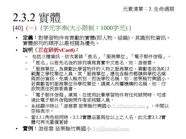 2. 3. 2 實體 元素清單: 2. 生命週期 [40] (-) {字元字串(大小限制: 1000字元) } • 定義:對學習物件有貢獻的實體(即人物、組織),其識別和資訊。