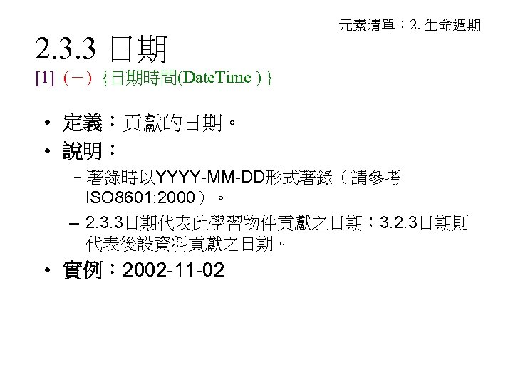 2. 3. 3 日期 元素清單: 2. 生命週期 [1] (-) {日期時間(Date. Time ) } •