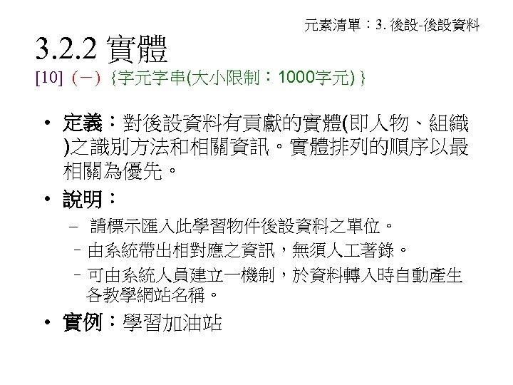 3. 2. 2 實體 元素清單: 3. 後設-後設資料 [10] (-) {字元字串(大小限制: 1000字元) } • 定義:對後設資料有貢獻的實體(即人物、組織