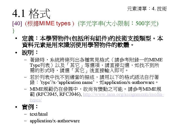 4. 1 格式 元素清單: 4. 技術 [40] (根據MIME types ) {字元字串(大小限制: 500字元) } •