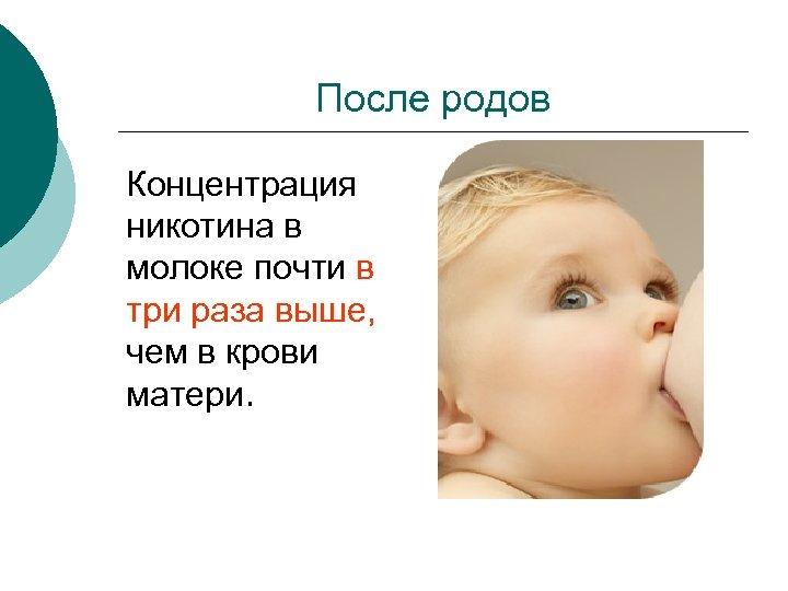 После родов Концентрация никотина в молоке почти в три раза выше, чем в крови