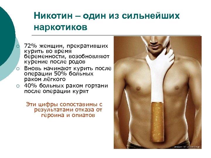Никотин – один из сильнейших наркотиков ¡ ¡ ¡ 72% женщин, прекративших курить во