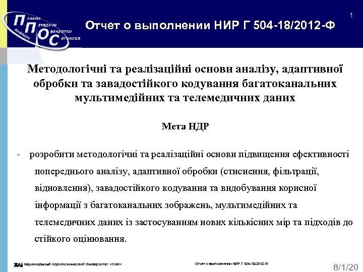 Отчет о выполнении НИР Г 504 -18/2012 -Ф 1 Методологічні та реалізаційні основи аналізу,