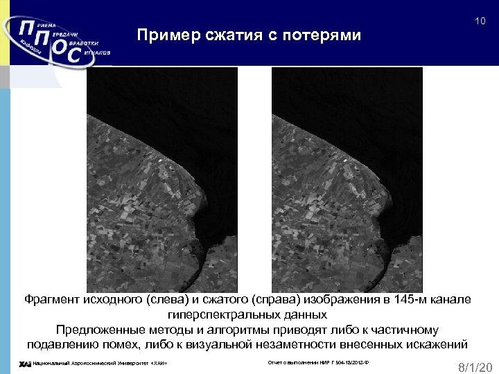 10 Пример сжатия с потерями Фрагмент исходного (слева) и сжатого (справа) изображения в 145