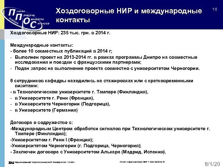 Хоздоговорные НИР и международные контакты 16 Хоздоговорные НИР: 235 тыс. грн. в 2014 г.