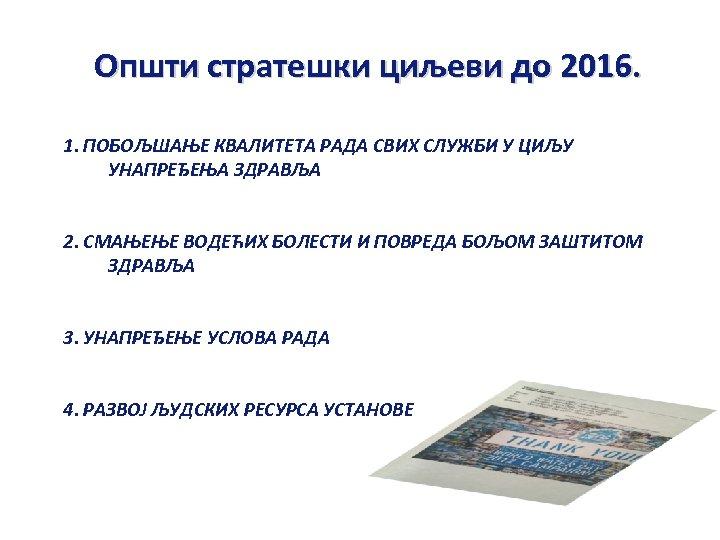 Општи стратешки циљеви до 2016. 1. ПОБОЉШАЊЕ КВАЛИТЕТА РАДА СВИХ СЛУЖБИ У ЦИЉУ УНАПРЕЂЕЊА