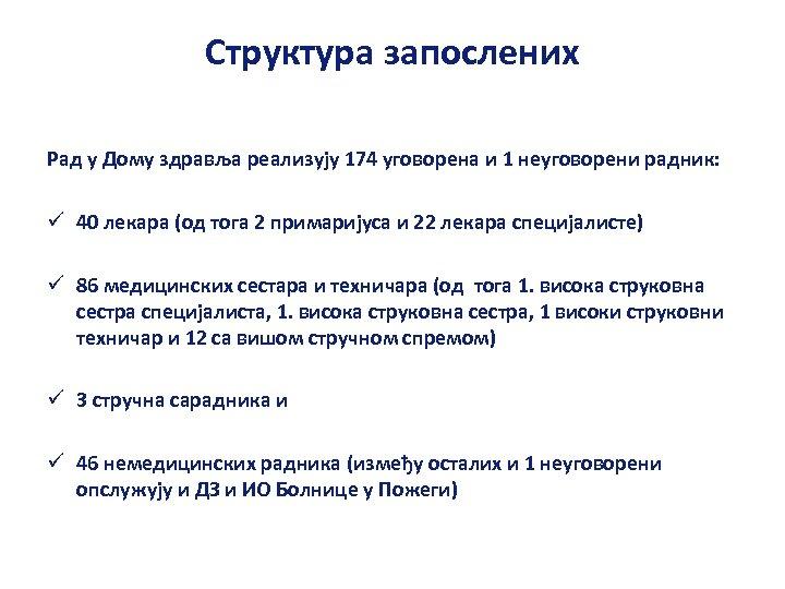 Структура запослених Рад у Дому здравља реализују 174 уговорена и 1 неуговорени радник: ü