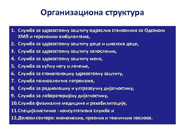 Организациона структура 1. Служба за здравствену заштиту одраслих становника са Одсеком ХМП и теренским