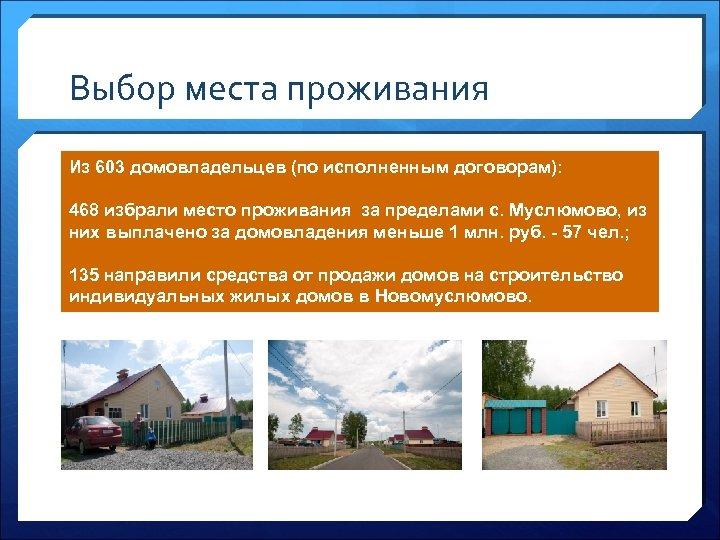 Выбор места проживания Из 603 домовладельцев (по исполненным договорам): 468 избрали место проживания за