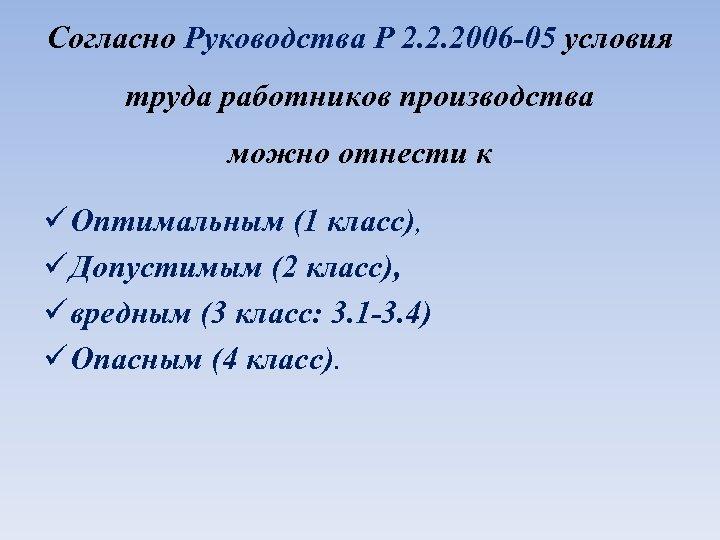Согласно Руководства P 2. 2. 2006 -05 условия труда работников производства можно отнести к