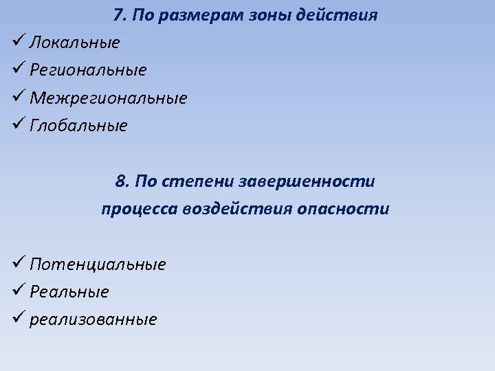 7. По размерам зоны действия ü Локальные ü Региональные ü Межрегиональные ü Глобальные 8.