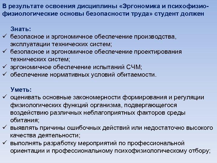 В результате освоения дисциплины «Эргономика и психофизиологические основы безопасности труда» студент должен ü ü