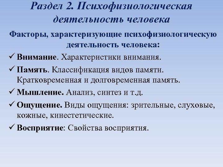 Раздел 2. Психофизиологическая деятельность человека Факторы, характеризующие психофизиологическую деятельность человека: ü Внимание. Характеристики внимания.