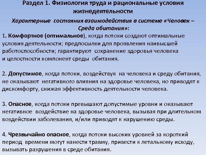 Раздел 1. Физиология труда и рациональные условия жизнедеятельности Характерные состояния взаимодействия в системе «Человек