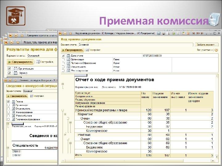 Приемная комиссия Подсистема состоит из: • 8 справочников • 12 документов • 21 отчета,