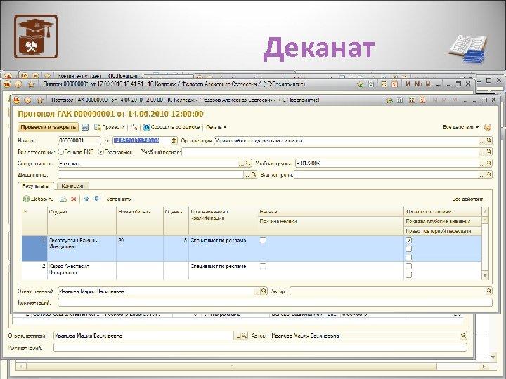 Деканат Подсистема состоит из: • 16 справочников • 10 документов • 13 отчетов (практически