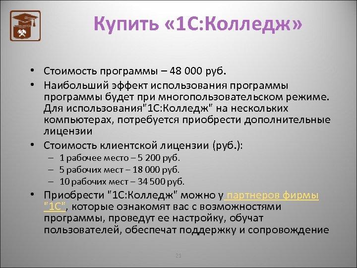 Купить « 1 С: Колледж» • Стоимость программы – 48 000 руб. • Наибольший