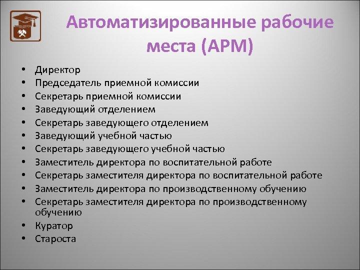 Автоматизированные рабочие места (АРМ) Директор Председатель приемной комиссии Секретарь приемной комиссии Заведующий отделением Секретарь