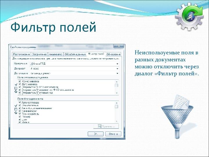 Фильтр полей Неиспользуемые поля в разных документах можно отключить через диалог «Фильтр полей» .