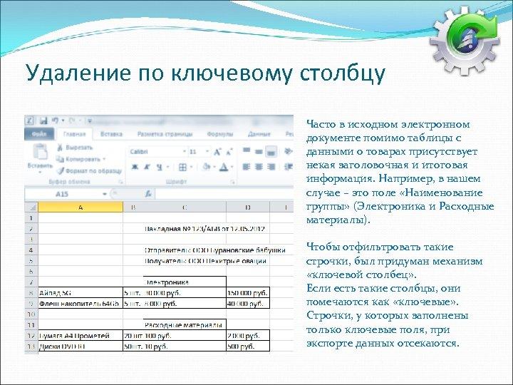 Удаление по ключевому столбцу Часто в исходном электронном документе помимо таблицы с данными о