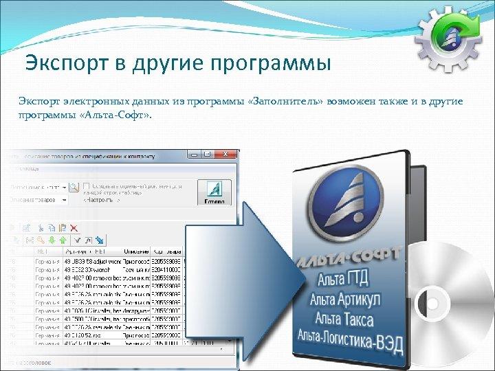 Экспорт в другие программы Экспорт электронных данных из программы «Заполнитель» возможен также и в