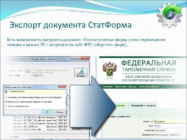 Экспорт документа Стат. Форма Есть возможность выгрузить документ «Статистическая форма учета перемещения товаров в