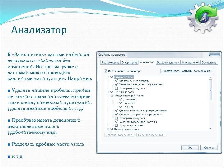 Анализатор В «Заполнитель» данные из файлов загружаются «как есть» без изменений. Но при выгрузке