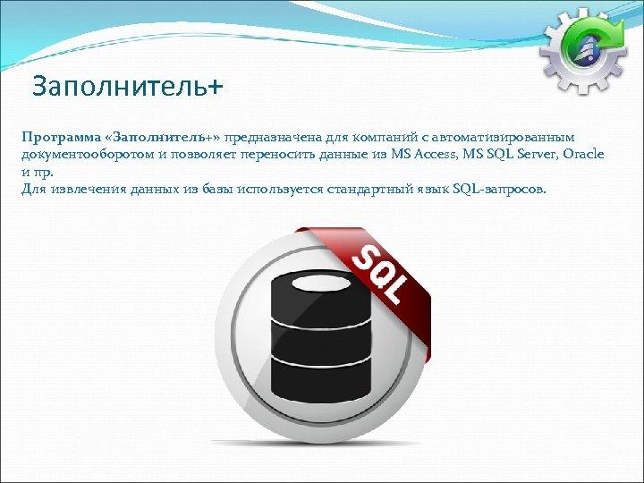 Заполнитель+ Программа «Заполнитель+» предназначена для компаний с автоматизированным документооборотом и позволяет переносить данные из