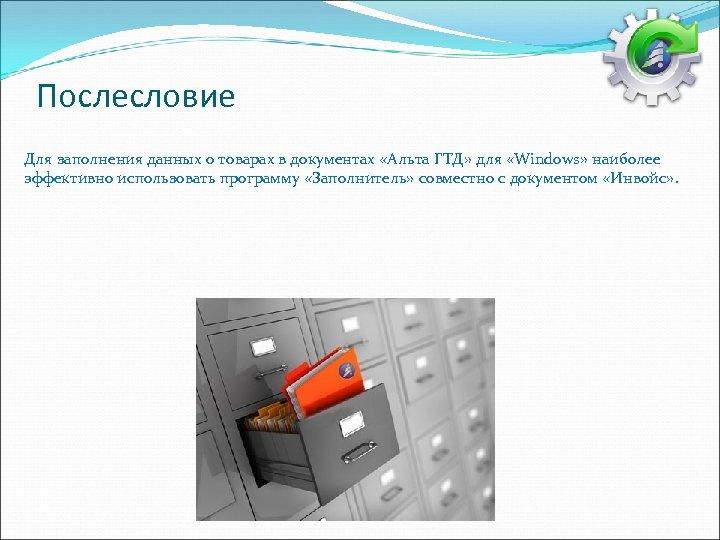 Послесловие Для заполнения данных о товарах в документах «Альта ГТД» для «Windows» наиболее эффективно