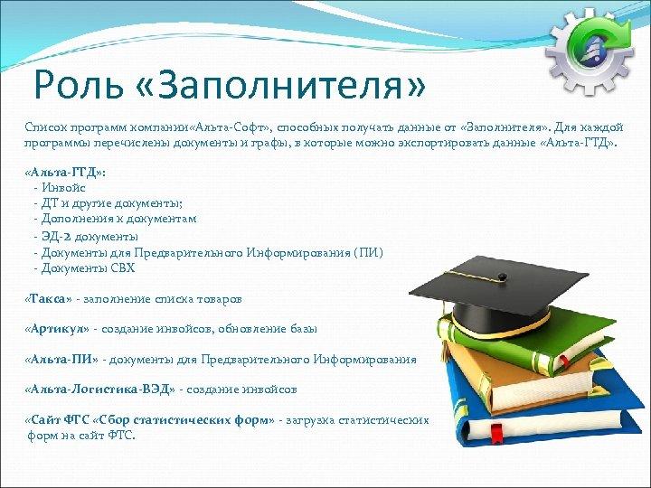 Роль «Заполнителя» Список программ компании «Альта-Софт» , способных получать данные от «Заполнителя» . Для
