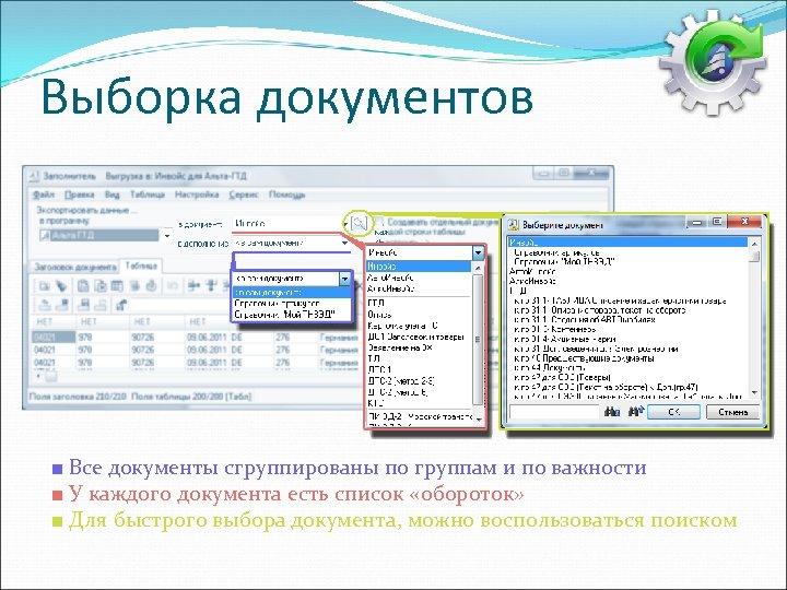 Выборка документов ■ Все документы сгруппированы по группам и по важности ■ У каждого