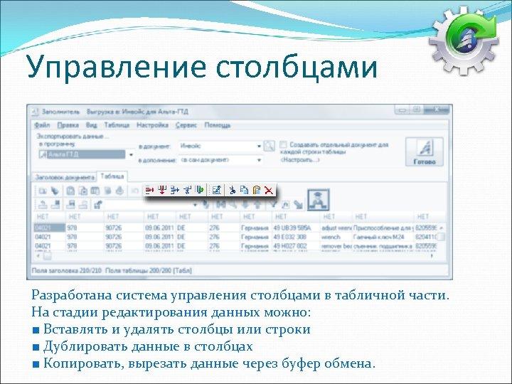 Управление столбцами Разработана система управления столбцами в табличной части. На стадии редактирования данных можно: