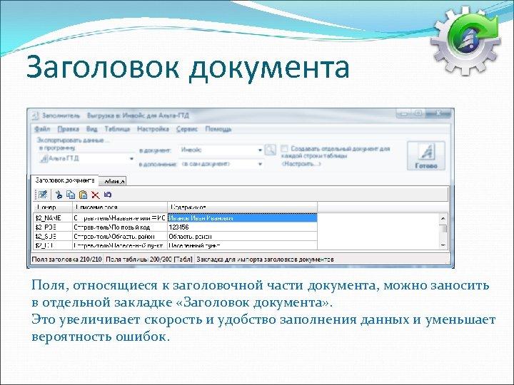 Заголовок документа Поля, относящиеся к заголовочной части документа, можно заносить в отдельной закладке «Заголовок