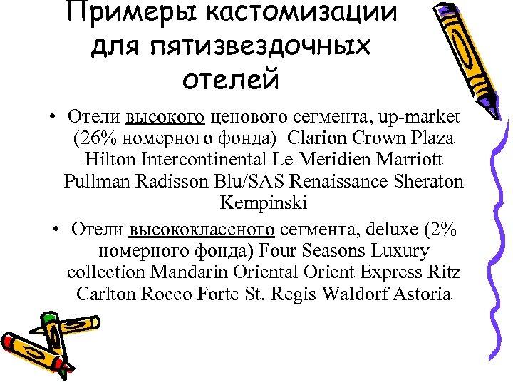 Примеры кастомизации для пятизвездочных отелей • Отели высокого ценового сегмента, up-market (26% номерного фонда)