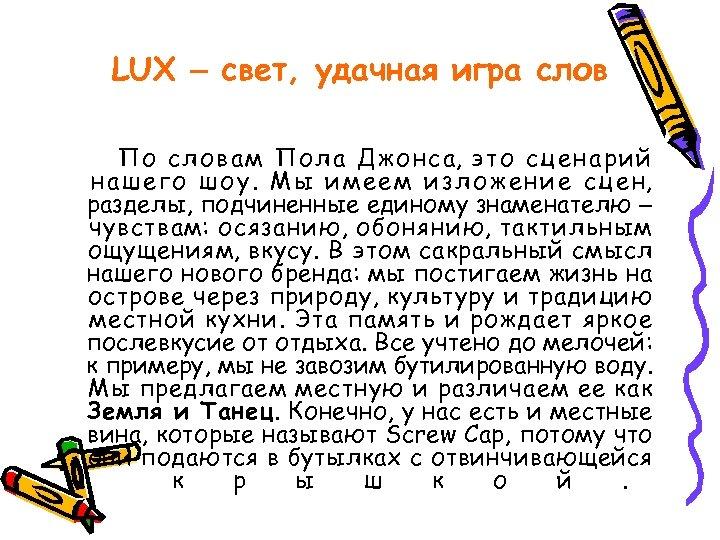 LUX – свет, удачная игра слов По словам Пола Джонса, это сценарий н а