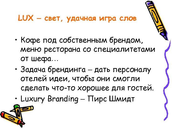 LUX – свет, удачная игра слов • Кофе под собственным брендом, меню ресторана со