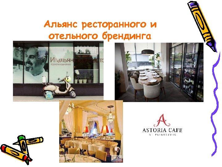 Альянс ресторанного и отельного брендинга