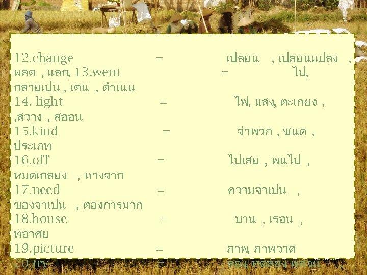 12. change ผลด , แลก, 13. went กลายเปน , เดน , ดำเนน 14. light