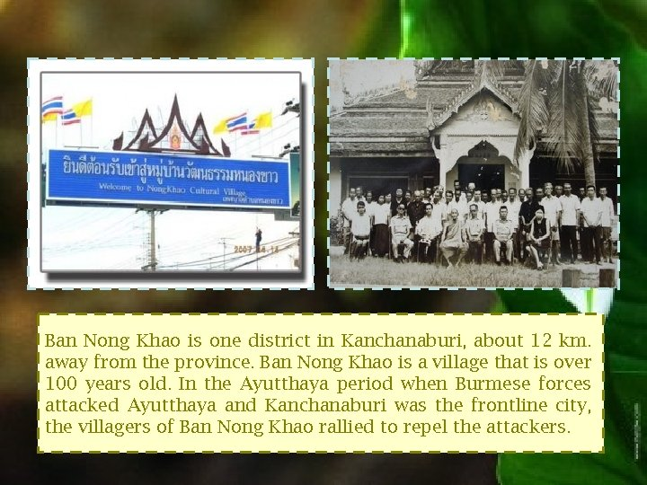 Ban Nong Khao is one district in Kanchanaburi, about 12 km. away from the