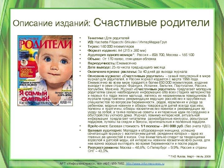 Описание изданий: Счастливые родители • • • • Тематика: Для родителей ИД: Hachette Filipacchi