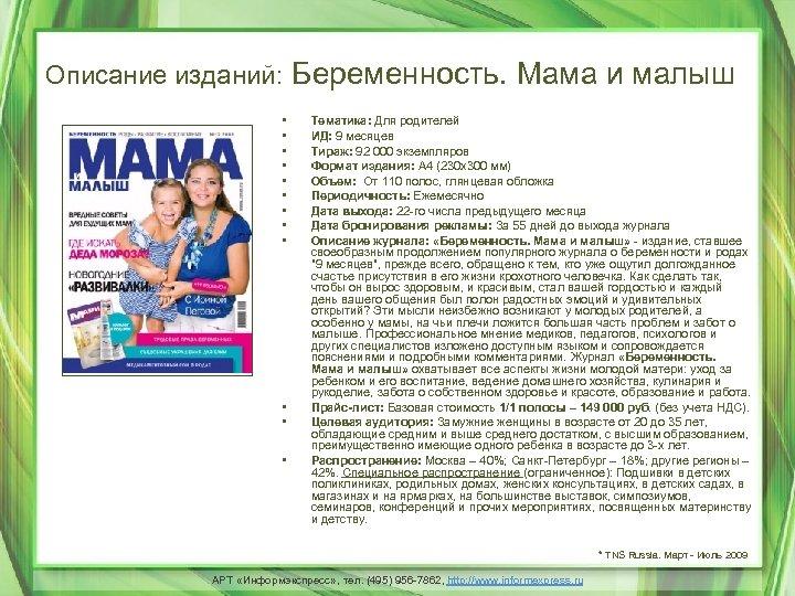 Описание изданий: Беременность. Мама и малыш • • • Тематика: Для родителей ИД: 9