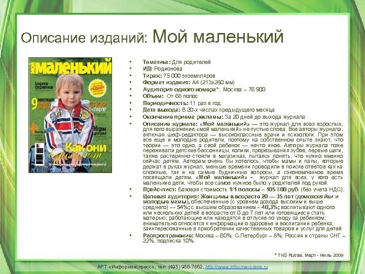 Описание изданий: Мой маленький • • • • Тематика: Для родителей ИД: Родионова Тираж: