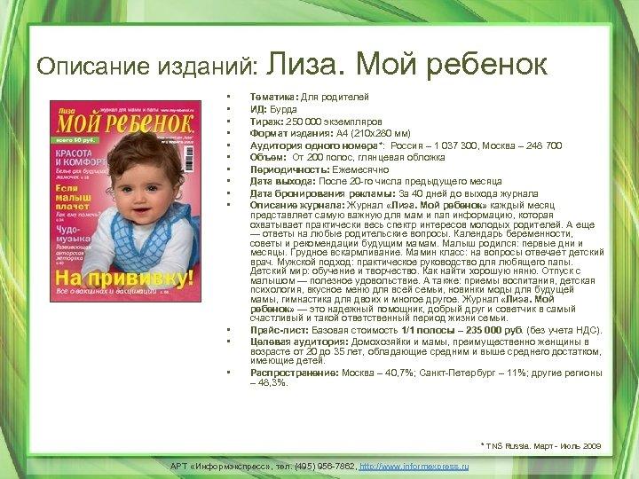 Описание изданий: Лиза. Мой ребенок • • • • Тематика: Для родителей ИД: Бурда