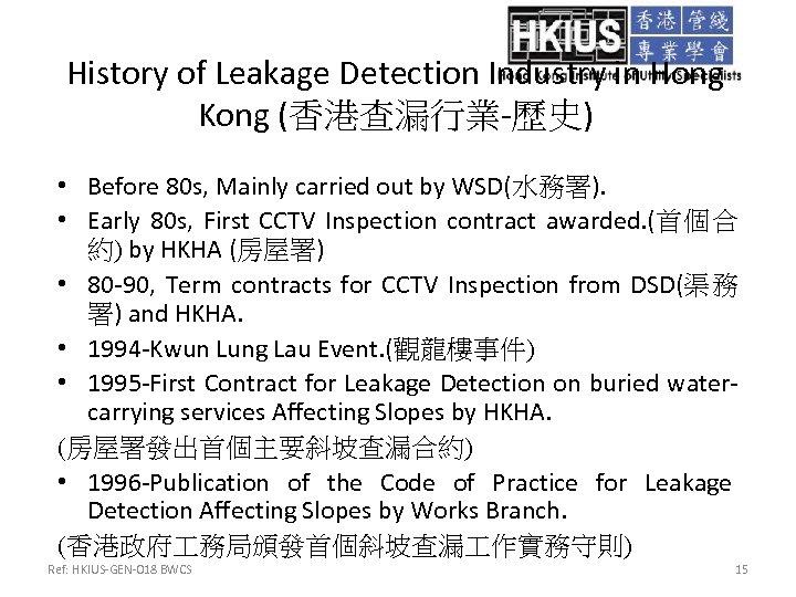 History of Leakage Detection Industry in Hong Kong (香港查漏行業-歷史) • Before 80 s, Mainly